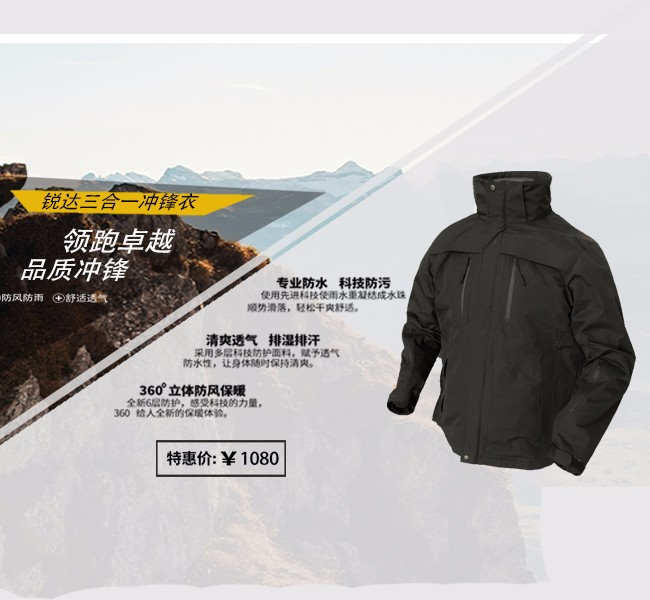 manbetx万博官方下载三合一冲锋衣